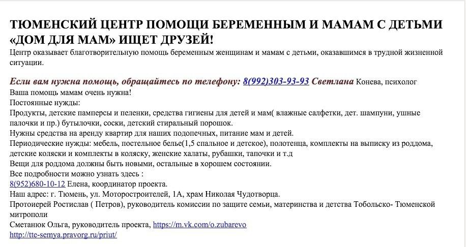 pomoch-mamindomik